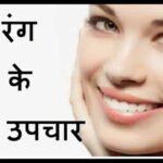 Rang Gora Kaise Kare Rang Gora karne ke Tarike Hindi