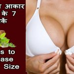 स्तन Breast Kaise Badhaye 10 Din me Hindi me