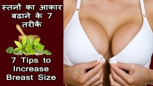 Breast kaise badhaye