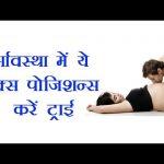 Ladki Kaise Pregnant hoti hai hindi me