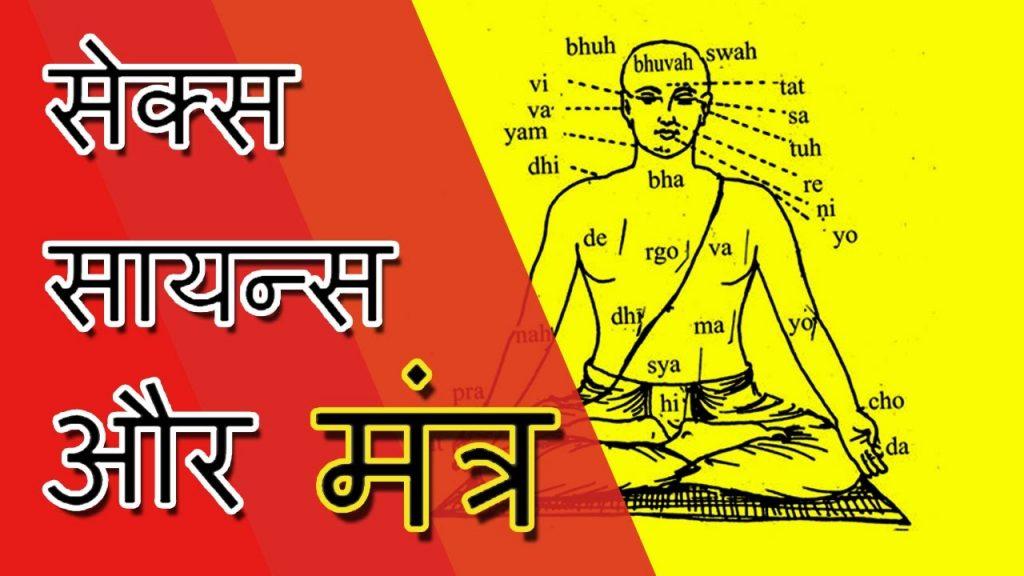 कामदेव वशीकरण मंत्र Kamdev Mantra in hindi