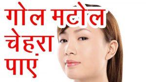 चेहरा मोटा कैसे करे | पिचके गालों का इलाज कैसे किया जाता है ?