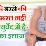 धातु रोग धात गिरने का उपचार हिंदी में