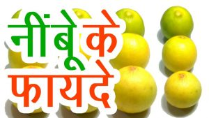 नींबू के फायदे हिंदी में