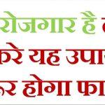 नौकरी पाने के उपाय मंत्र अचूक टोटके हिंदी में