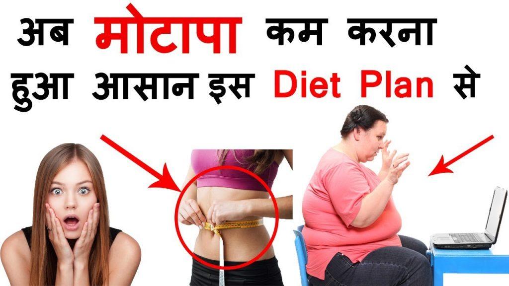 मोटापा कम करने के लिए डाइट प्लान