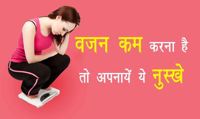 वजन कम करने के उपाय