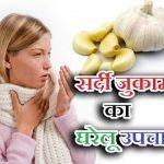 सर्दी जुकाम खांसी का घरेलू उपचार हिंदी में
