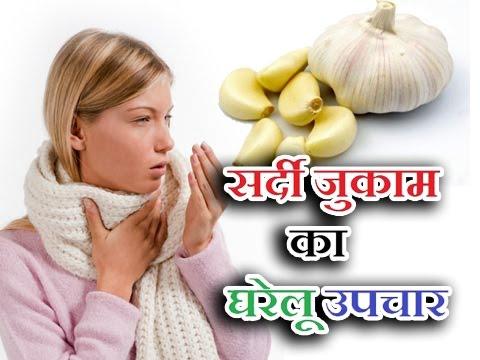 सर्दी जुकाम का घरेलू उपचार हिंदी