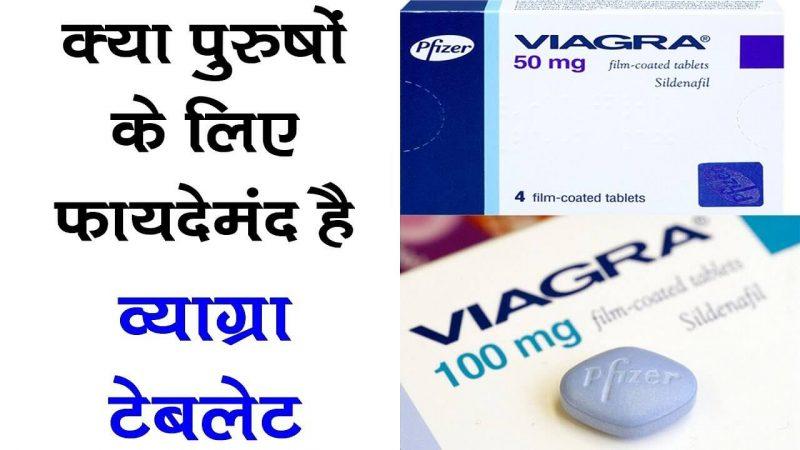 Viagra टैबलेट का इस्तेमाल