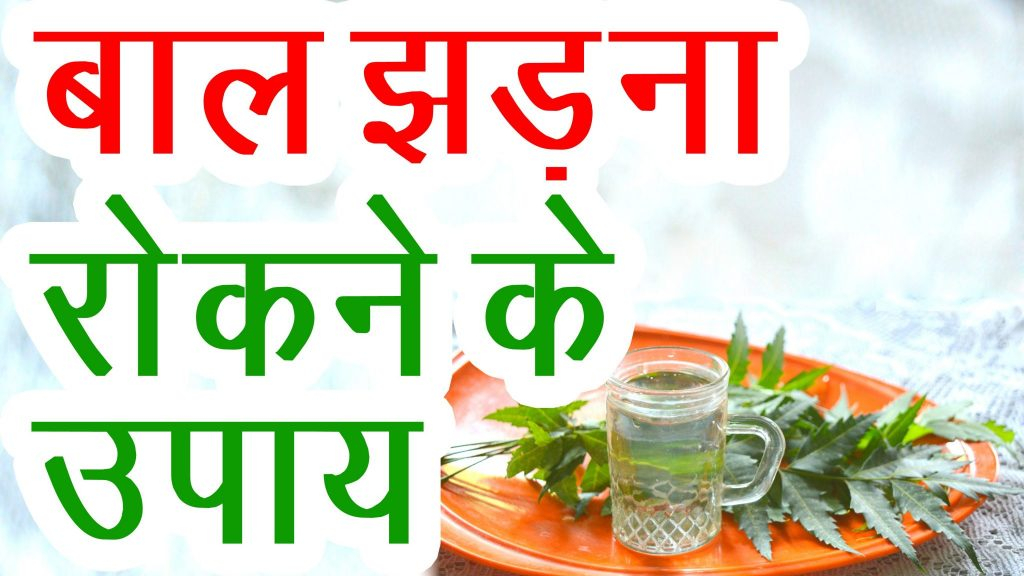 baal lambe karne ka shampoo name in hindi