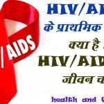 HIV Aids हिंदी में जानकारी