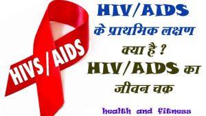 HIV Aids की जानकारी एचआईवीएड्स के लक्षण कारण और उपाय हिंदी में