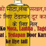 ling kaise bada kare hindi
