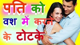 photo se vashikaran karne ka mantra
