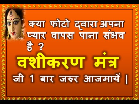 photo se vashikaran totke in hindi