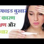 टाइफाइड के लक्षण घरेलू उपचार हिन्दी मे