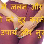 Yoni  Jalan योनि मे जलन खुजली के कारण और उपाय हिन्दी मे