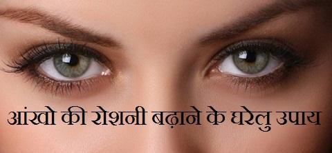 आंखों की रोशनी बढ़ाने के घरेलू उपाय