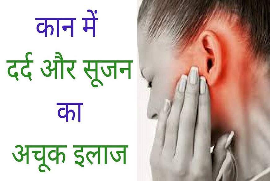 कान की फुंसी के कारण दर्द