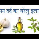 कान दर्द का घरेलु इलाज हिंदी में
