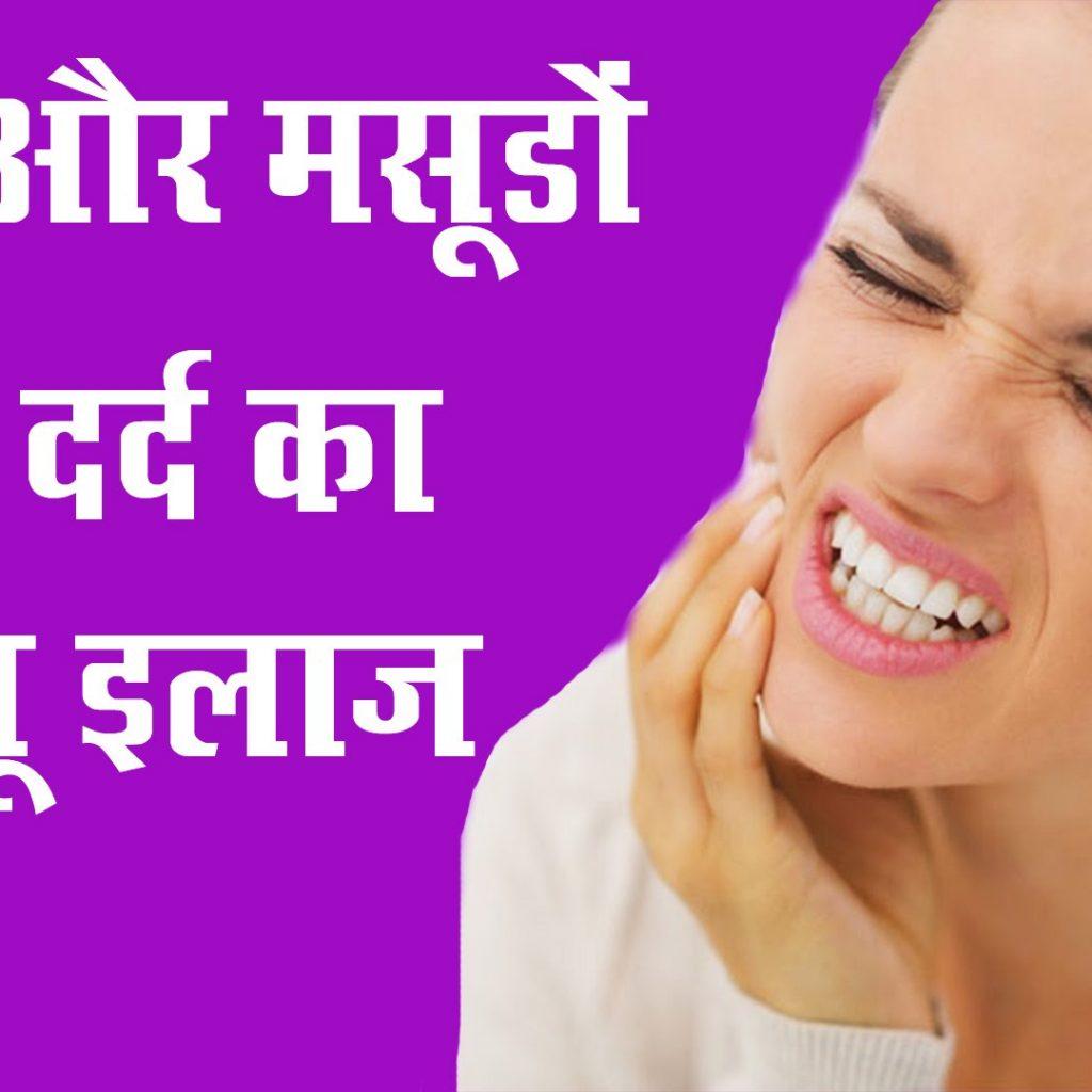 दांतों में दर्द का घरेलु इलाज