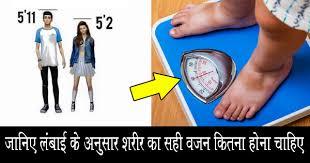 लंबाई के अनुसार वजन तालिका के फायदे