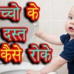 दस्त का इलाज बच्चों के दस्त रोकने के उपाय
