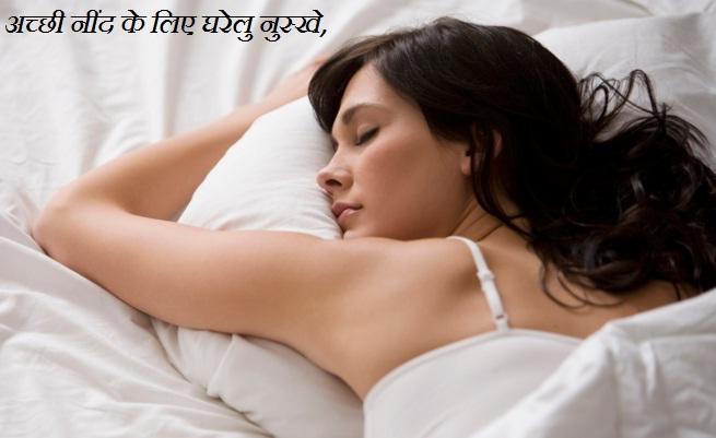 नींद आने के घरेलू उपाय