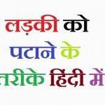 लड़की कैसे पटायें Love Tips in hindi