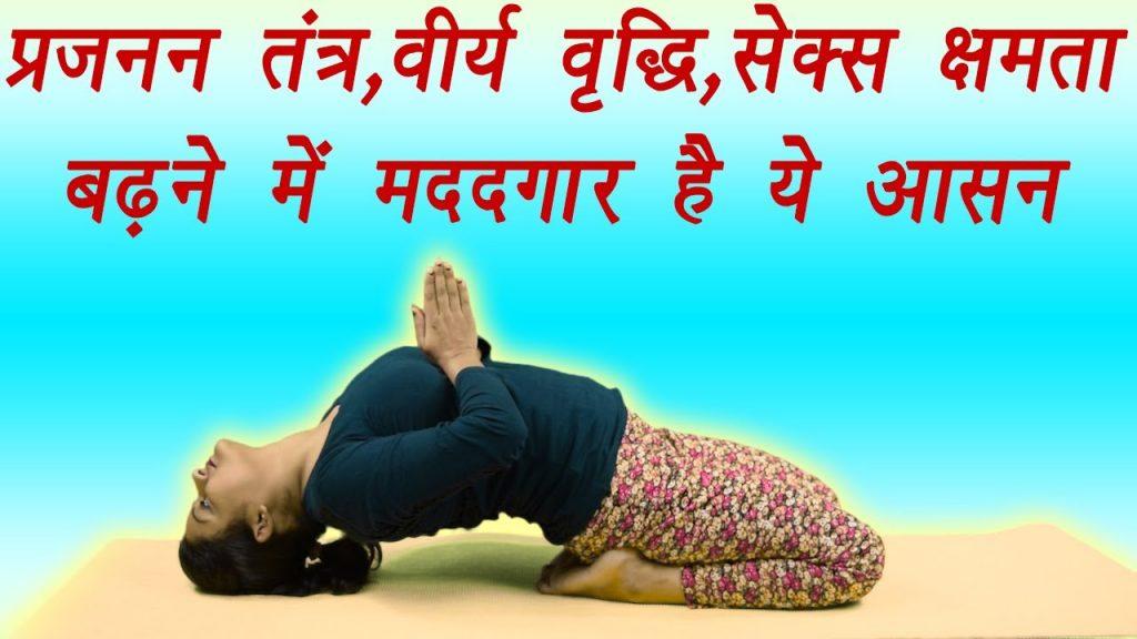 सेक्स कमजोरी के लिए बाबा रामदेव के योग