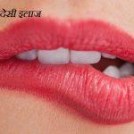 होंठो का फटना होंठ फटने के उपाय फटे होठों का इलाज