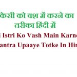 किसी को वश में करने का मंत्र हिंदी में जानकारी