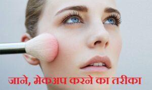 Makeup tips Beauty tips हिंदी में जानकारी