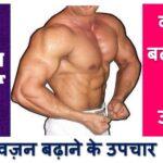 मोटा होने का तरीका वजन बढाने के उपाय हिंदी में