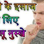 टीबी का घरेलू इलाज हिंदी में जानकारी