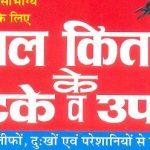 वशीकरण के प्रभावशाली टोटके लाल किताब टोटके हिंदी में