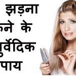 बाल झड़ने की दवा गंजापन इलाज उपाय हिंदी में