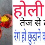 होली का रंग छुड़ाने के तरीके टिप्स जानकारी हिंदी में