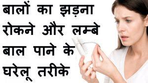 बाल लम्बे करने का तरीका Gharelu Nuskhe in Hindi For Long Hair