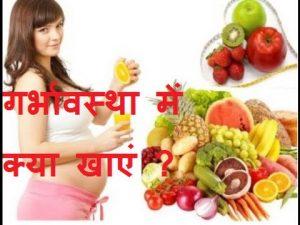 प्रेगनेंसी में क्या खाना चाहिए हिंदी में गर्भावस्था डाइट प्लान