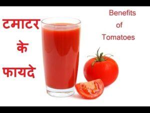 टमाटर के फायदे Tomato Benefits in Hindi