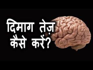 दिमाग तेज़ कैसे करें हिंदी में जानकारी