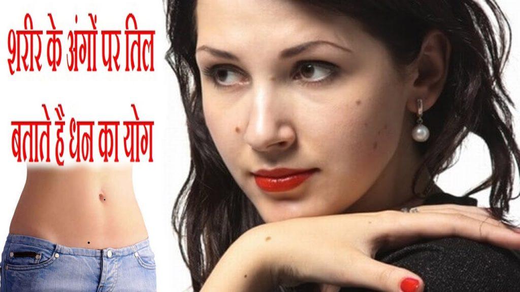 शरीर पर तिल मतलब हिंदी में
