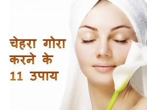Beauty Tips for Face Glow fairness in Hindi