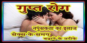 गुप्त रोग का उपचार हिंदी में