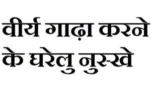 वीर्य बढ़ाने के घरेलु उपाय हिंदी में शुक्राणु बढाने के उपाय