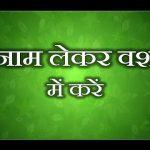 नाम से वशीकरण कैसे करे वश में करने के टोटके हिंदी में