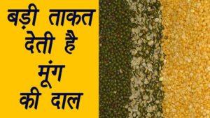 मूंग दाल के फायदे हिंदी में