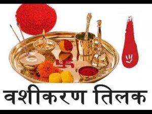 वशीकरण तिलक से वश में कैसे करे हिंदी में जानकारी